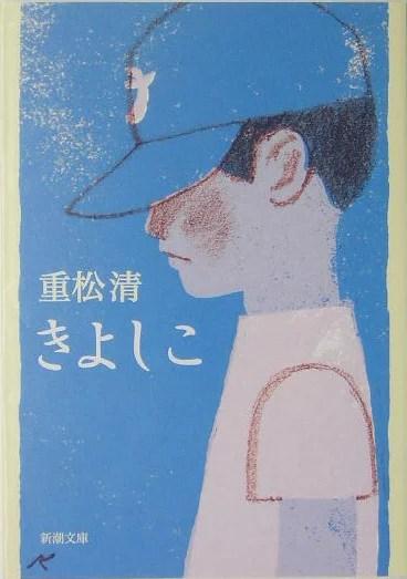 きよしこ (新潮文庫) [ 重松 清 ]