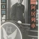 第一阿房列車 (新潮文庫) [ 内田百間 ]