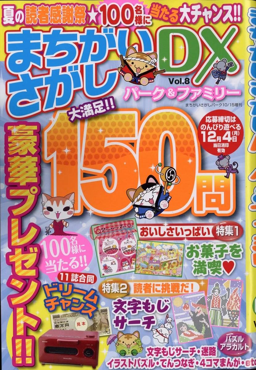 まちがいさがしパーク&ファミリーDX (デラックス) Vol.8 2017年 10月号 [雑誌]