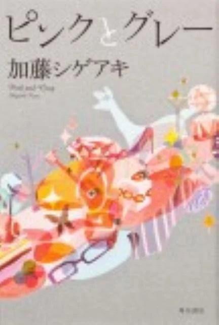 ピンクとグレー [ 加藤シゲアキ ] - 楽天ブックス