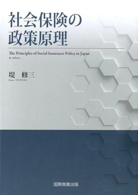 社会保険の政策原理 [ 堤修三(社会保障) ]