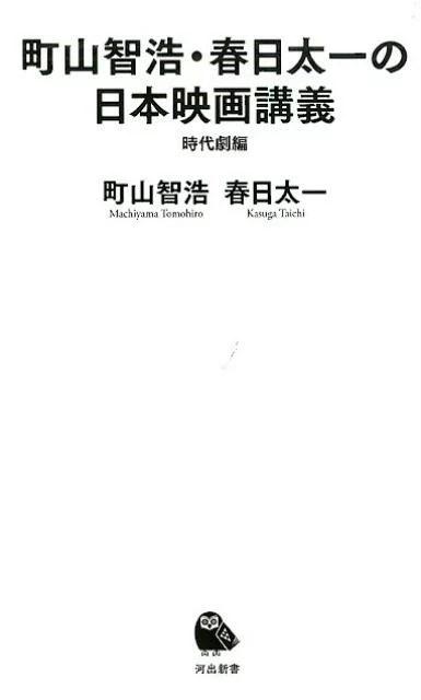 町山智浩・春日太一の日本映画講義 時代劇編 (河出新書) [