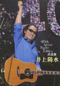 40th Special Thanks Live in 武道館 [ 井上陽水 ]