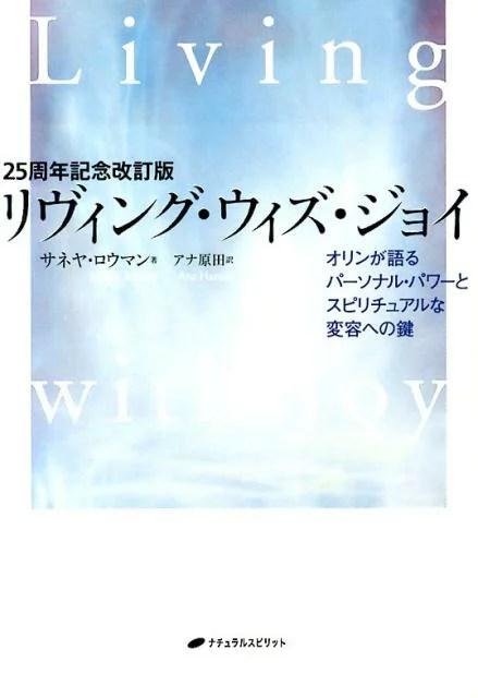 リヴィング・ウィズ・ジョイ25周年記念改訂 オリンが語るパーソナル・パワーとスピリチュアルな変...