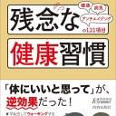 日本人の9割がやっている 残念な健康習慣 (青春新書プレイブックス) [ ホームライフ取材班 ]