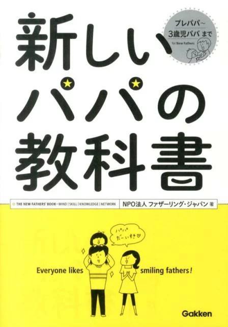 新しいパパの教科書 [ ファザーリング・ジャパン ] - 楽天ブックス