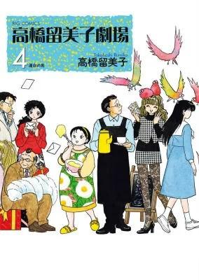 高橋留美子劇場 4 運命の鳥 (ビッグ コミックス) [ 高橋 留美子 ]