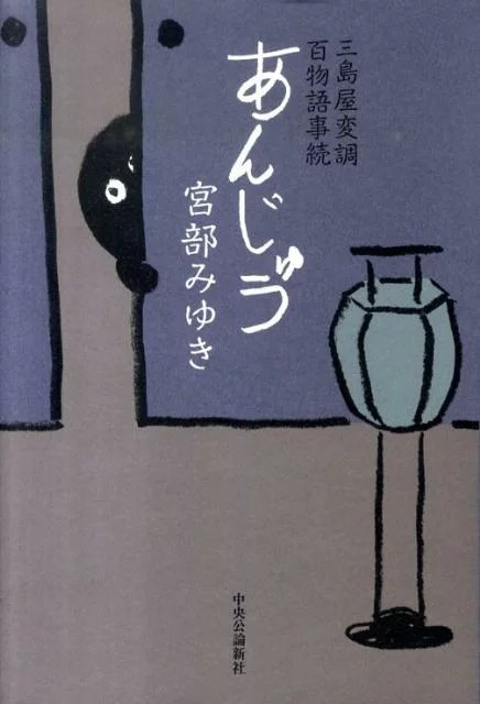 【書評】宮部みゆき「あんじゅう」-暗獣=くろすけの存在のあわれさ、せつなさが心を打つ - また、本の話 ...