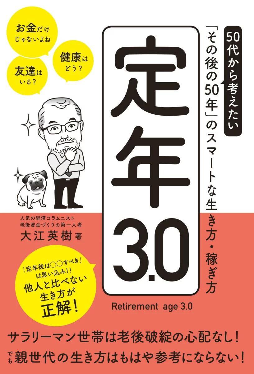 定年3.0 50代から考えたい「その後の50年」のスマートな生き方・稼ぎ方 [
