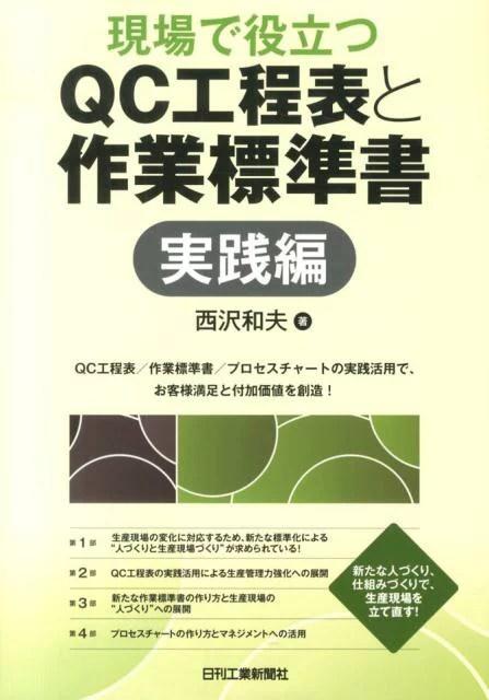 現場で役立つQC工程表と作業標準書(実践編) QC工程表/作業標準書/プロセスチャートの実践活用で、お客様 [ 西沢和夫
