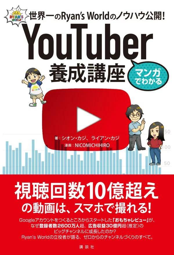 マンガでわかる YouTuber養成講座 世界一のRyan'