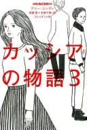 カッシアの物語(3) [ アリー・コンディ ]