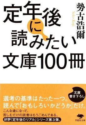 文庫 定年後に読みたい文庫100冊 (草思社文庫) [ 勢古浩爾 ]
