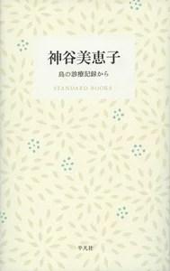 神谷美恵子 島の診療記録から (STANDARD BOOKS) [ 神谷 美恵子 ]