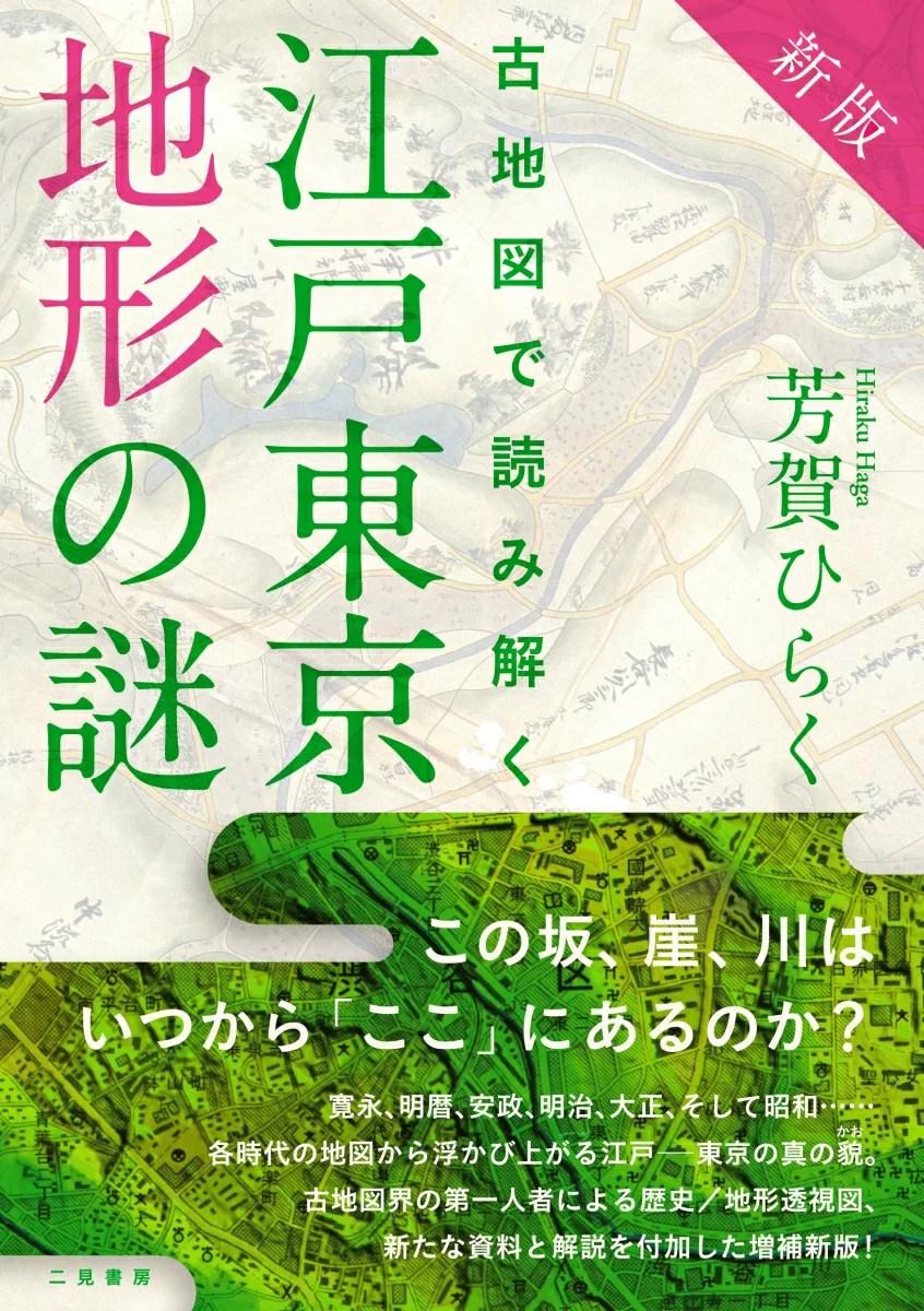 新版 古地図で読み解く 江戸東京地形の謎 [ 芳賀 ひらく ]