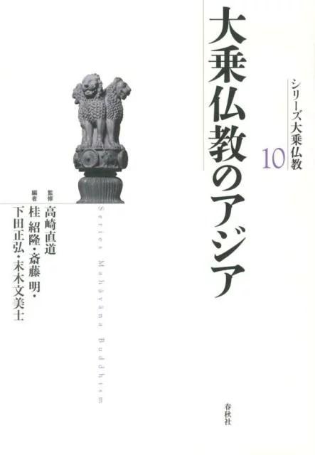 大乗仏教のアジア (シリーズ大乗仏教) [ 桂紹隆 ]