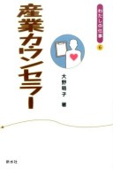 産業カウンセラー (シリーズ〈わたしの仕事〉) [ 大野萌子 ]