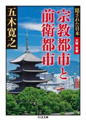 宗教都市と前衛都市 隠された日本大阪・京都 (ちくま文庫) [ 五木寛之 ]