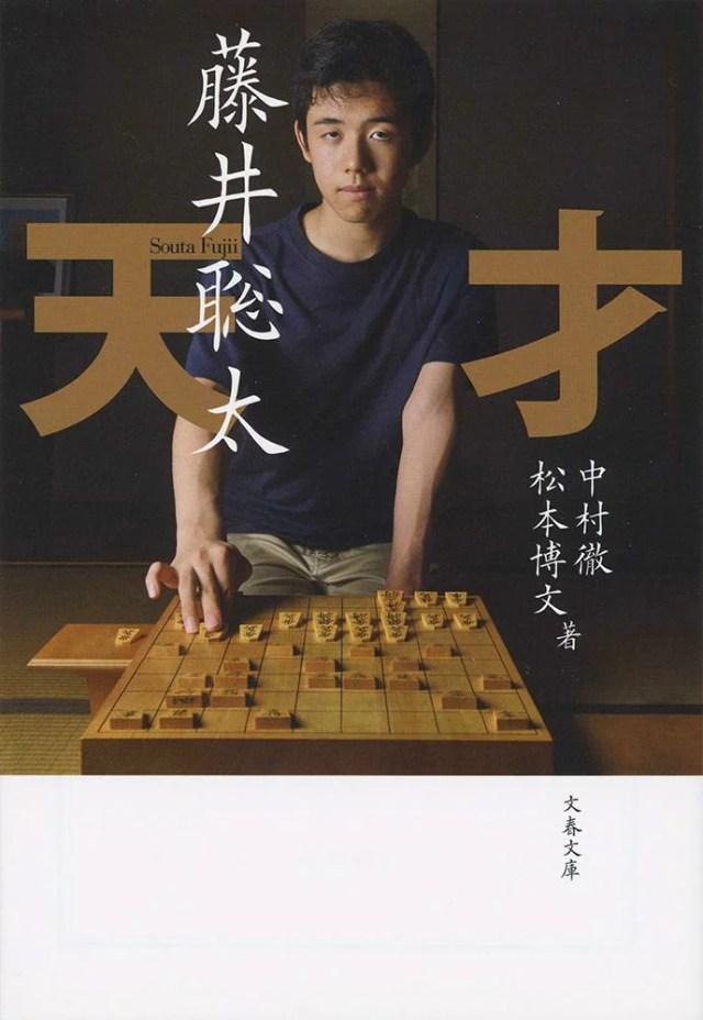 天才 藤井聡太 (文春文庫) [ 中村 徹 ]