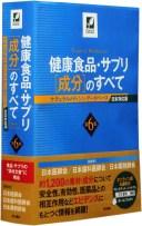 健康食品・サプリ[成分]のすべて 第6版 [ 日本医師会/日本歯科医師会/日本薬剤師会 ]