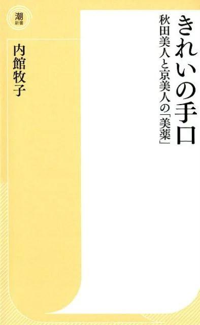 きれいの手口 秋田美人と京美人の「美薬」 (潮新書) [ 内館牧子 ]