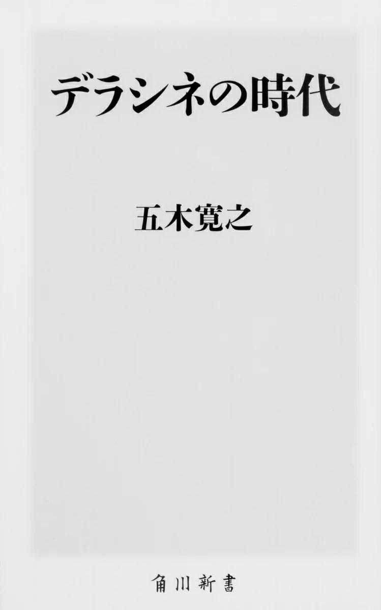 デラシネの時代 (角川新書) [ 五木 寛之 ]