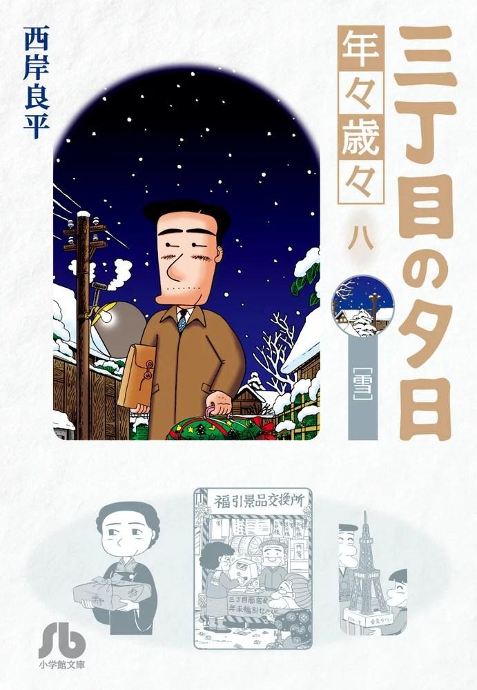 三丁目の夕日 年々歳々 8 雪 (コミック文庫(青年)) [ 西岸 良平 ]