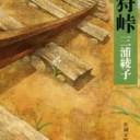 塩狩峠改版 (新潮文庫) [ 三浦綾子 ]