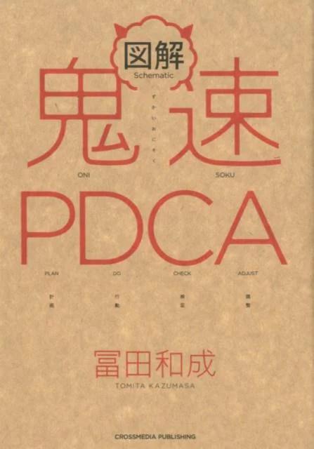 図解鬼速PDCA [ 冨田和成 ]