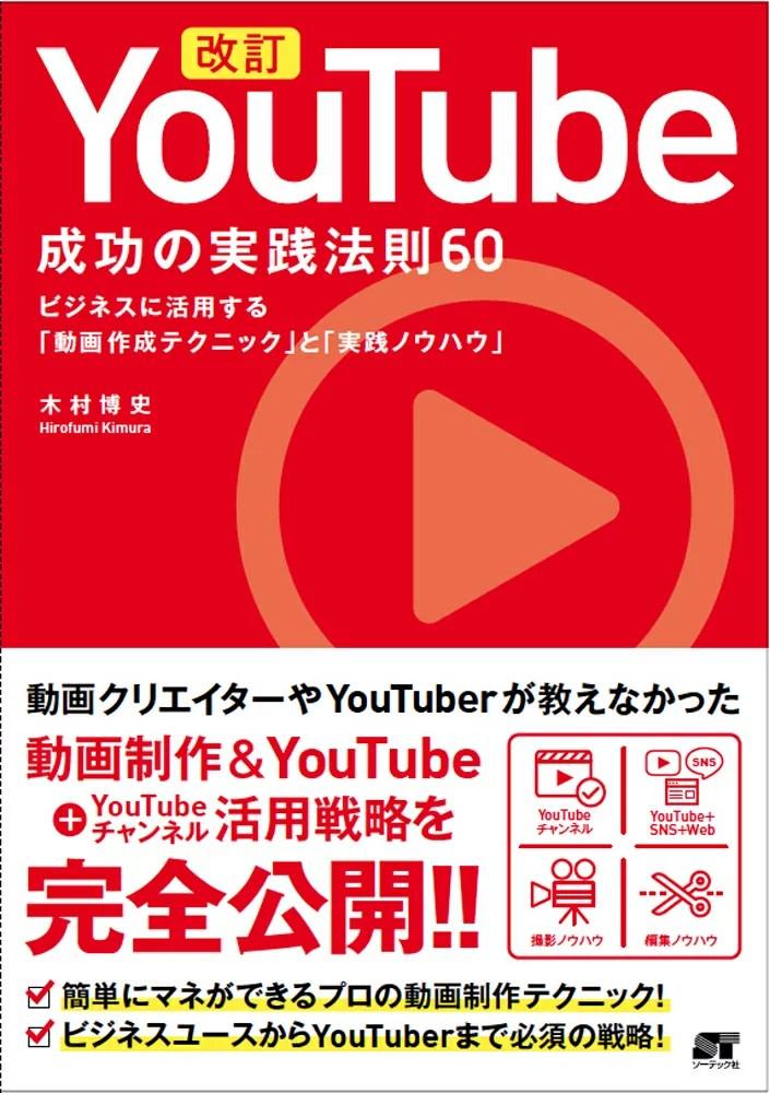 改訂YouTube成功の実践法則60 ビジネスに活用する「動