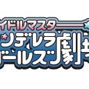 アイドルマスター シンデレラガールズ劇場 Blu-ray BOX【Blu-ray】 [ バンダイナムコエンターテインメント ]