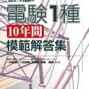 第4版 電験1種10年間模範解答集 [ 電気書院 ]