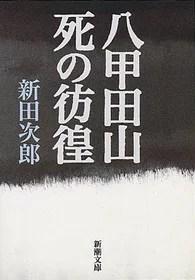 八甲田山死の彷徨改版 (新潮文庫) [ 新田次郎 ]