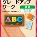 Z会 グレードアップワーク アルファベットとやさしい単語 (グレードアップシリーズ) [ 石原真弓 ]