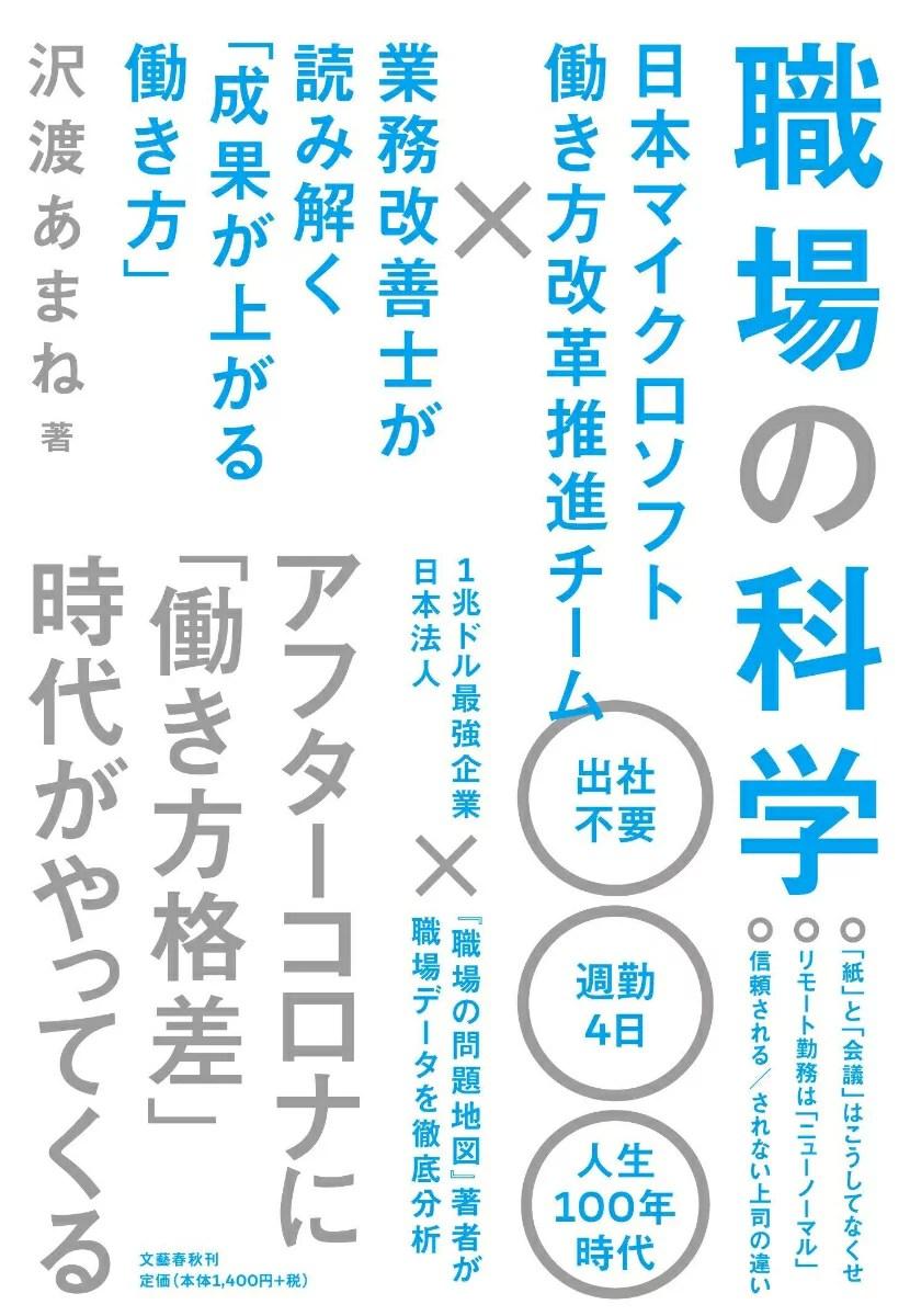 職場の科学 日本マイクロソフト働き方改革推進チーム×業務改善士が読み解く「成果が