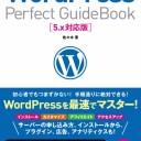 WordPress Perfect GuideBook 5.x対応版 [ 佐々木恵 ]