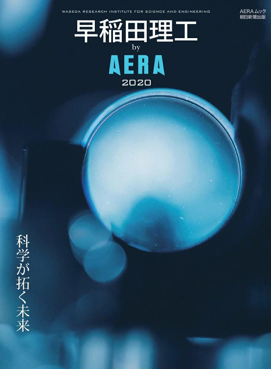 早稲田理工 by AERA 2020 (AERAムック)