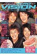 ヒーローヴィジョン(vol.15)