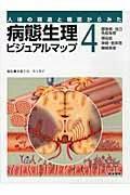 病態生理ビジュアルマップ(4) 人体の構造と機能からみた 膠原病・自己免疫疾患,感染症,神経・筋疾患,精神疾患 [ 佐藤千史 ]