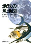 地球の魚地図 多様な生活と適応戦略 [ 岩井保 ]