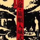 冥途/旅順入城式 (岩波文庫) [ 内田百間 ]