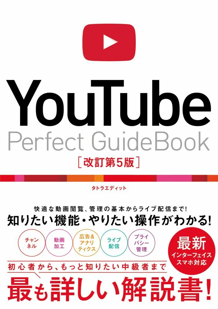 YouTube Perfect GuideBook 改訂第5