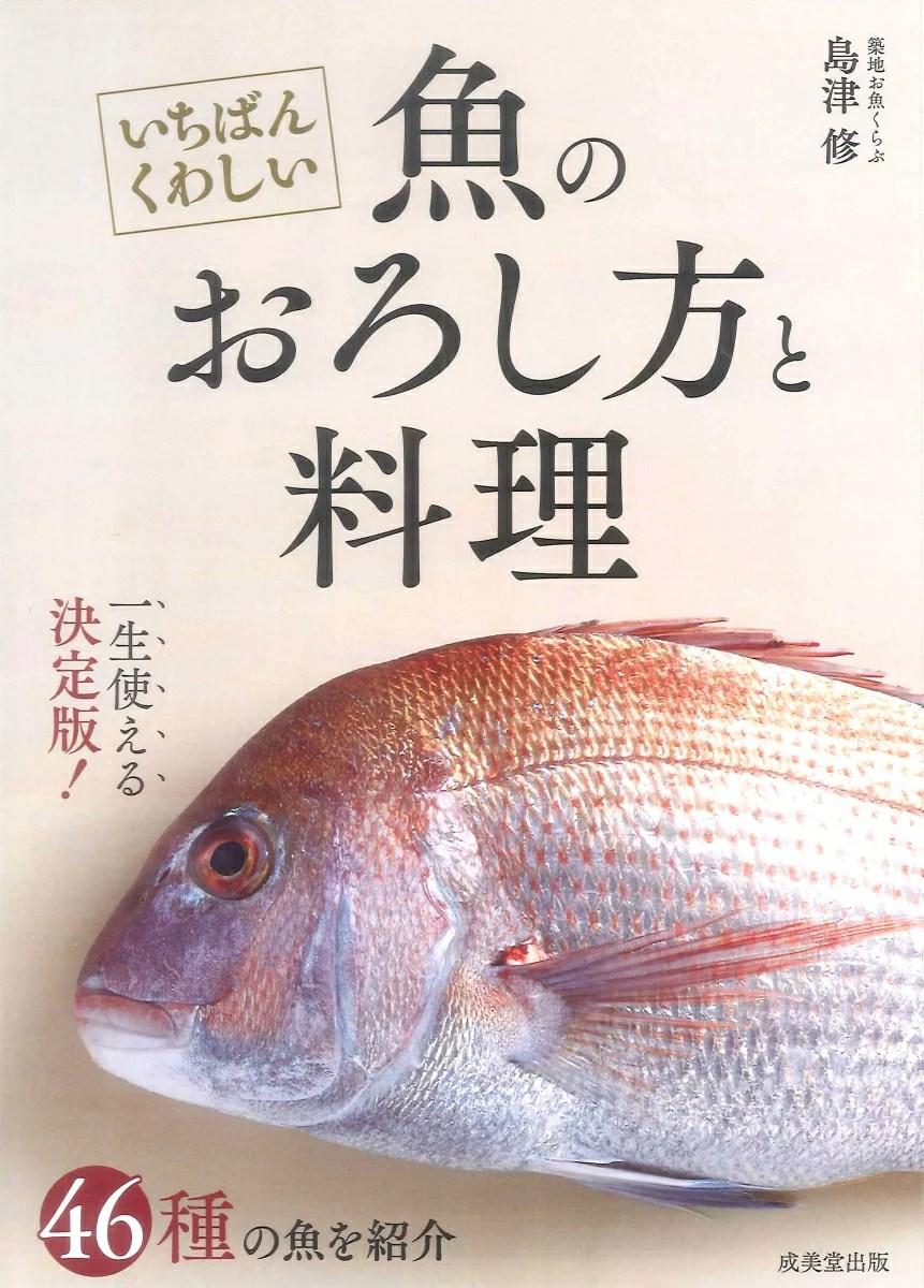 いちばんくわしい 魚のおろし方と料理 [ 島津 修 ]