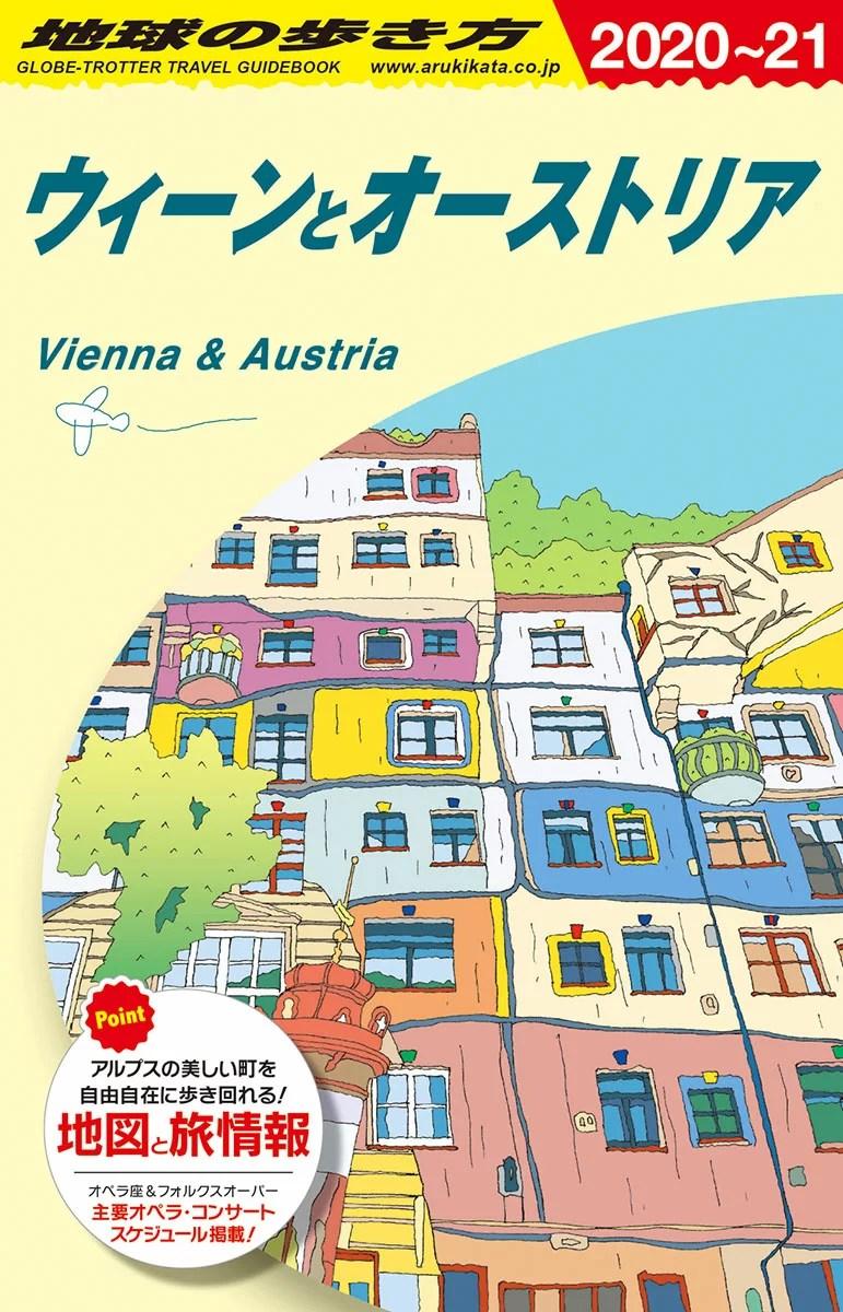 A17 地球の歩き方 ウィーンとオーストリア 2020~2021 (地球の歩き方
