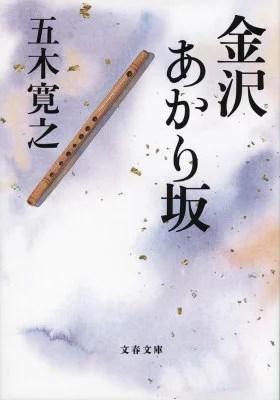 金沢あかり坂 (文春文庫) [ 五木 寛之 ]