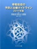 骨粗鬆症の予防と治療ガイドライン(2011年版) [ 骨粗鬆症の予防と治療ガイドライン作成委員 ]