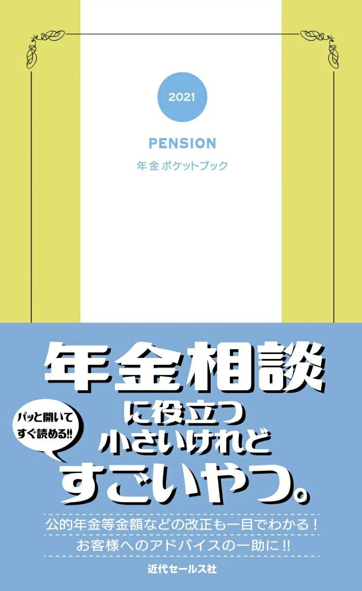 2021 年金ポケットブック [ 近代セールス社 ]