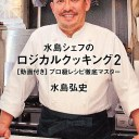 水島シェフのロジカルクッキング(2) プロ級レシピ徹底マスター [ 水島弘史 ]