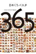 日めくりパスタ プロのパスタアイデア12ヶ月365品 [ 柴田書店編 ]