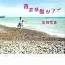 青空感傷ツアー (河出文庫) [ 柴崎友香 ]